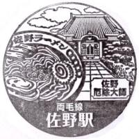 JR東日本・佐野駅(栃木県佐野市)