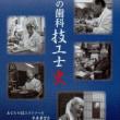 古橋博美 『昭和の歯科技工士史』発刊によせて