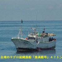 台湾の便宜置籍船対策