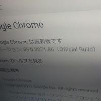 2017.06.06 最新版Google Chrome 59.0.3071.86 設定画面変更