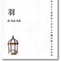 森 水晶第三歌集 『羽』  12月14日発行