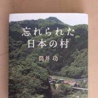 忘れれた日本の村