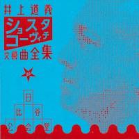 井上道義+サンクトペテルブルク響他=ショスタコーヴィチ・交響曲全集