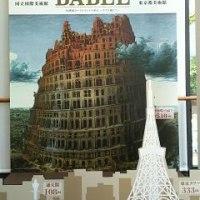 東京都美術館 『バベルの塔展』