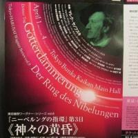 東京春祭ワーグナー・シリーズ vol.8 『ニーベルングの指環』 第3日 《神々の黄昏》