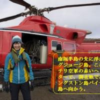 現代の探検家《田邊優貴子》 =25=