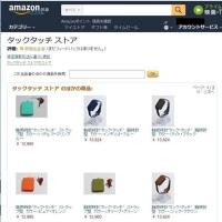 """触感時計""""タック・タッチ"""" アマゾン""""タックタッチストア""""が開店しました。"""