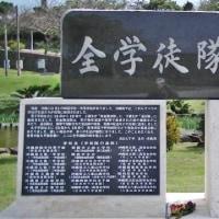 全学徒隊の碑建立…全21校の名前などを刻む