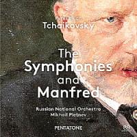 音と演奏の良いCD 9(チャイコフスキー 交響曲)