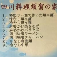 気になるラーメン「須賀の家」