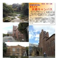 像-129 東京大学 本郷キャンパス