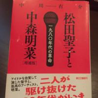 オススメの本(松田聖子編) 1