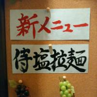湯沢 侍の新メニューです