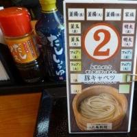 豚キャベツ @丸亀製麺