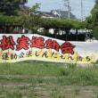 松実運動会!!