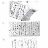新発見の龍馬暗殺 5日前の手紙もニセモノ