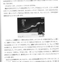 カワサキの二輪事業と私 その60 昭和64年・平成元年(1989)