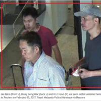 金正男殺害で、北朝鮮籍の4容疑者特定。