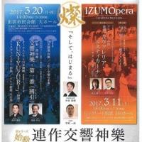 オーケストラ×日本舞踊