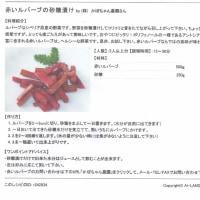 赤いルバーブの砂糖漬け byカボちゃん農園