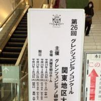第26回グレンツェンピアノコンクール関東大会