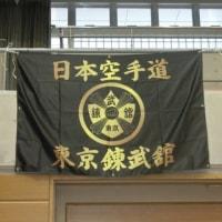 第10回全日本総合武道選手権大会2