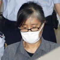 クネさま公判:夜遅くまで公判続く朴槿恵被告に漂う疲労感 崔順実被告と3回目の公判