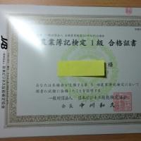 農業簿記検定1級の合格証書