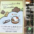 7月22日(土)ボーナスでキルトスペシャルくんGET!(株)しもだミシン
