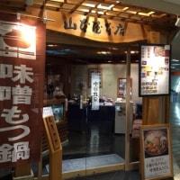 10月10日・体育の日・Zepp Nagoya