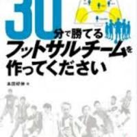 30分で勝てるフットサルチームを作ってください 本田好伸