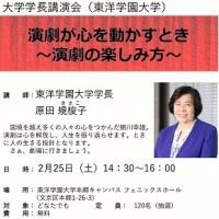 学ぶ 44課 『講演 原田規梭子 東洋学園大学学長』