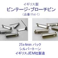 ビンテージ・ブローチピン:イギリスJEM社製造