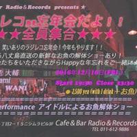 12/16(土)はライブ、DJ&お魚解体ショウ忘年会「ラジレコ de 忘年会だよ! 全員集合☆☆☆」