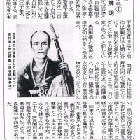 松宮輝明・戊辰戦争の激戦地を行く(26)