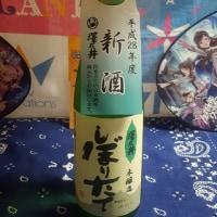 ラブデス&澤乃井の新酒