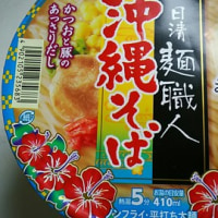 日清「沖縄そば」