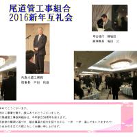 2016年 新年互礼会