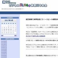 神奈川中央会ブログに竹内幸次原稿「RFM分析」掲載!