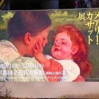「メアリー・カサット展」京都国立近代美術館 2016.11.25.