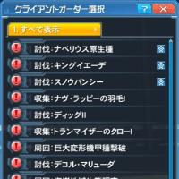 【PSO2】デイリーオーダー7/31