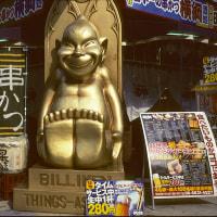 大阪街物語208