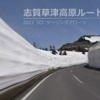 「志賀草津高原ルート」動画をUPLOADしました