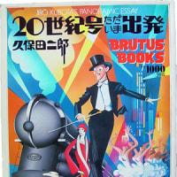 久保田二郎著『20世紀号ただいま出発』