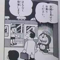 『ドラえもん』 藤子・F・不二雄 著