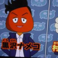 黒沢ナメコ