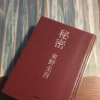 つながり読書89「秘密」 東野圭吾