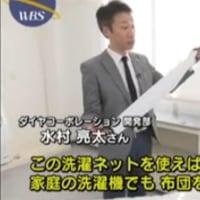 WBS ワールドビジネスサテライト:テレビ東京 2017/01/17(火)