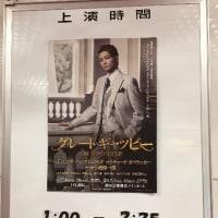 ★ミュージカル『グレート・ギャツビー』@日生劇場・・・ちょい加筆!