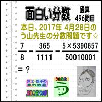 解答[う山先生の分数][2017年4月28日]算数・数学天才問題【分数496問目】
